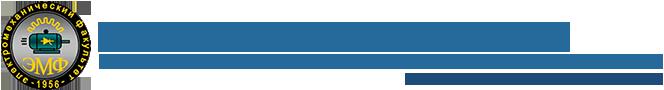 Электромеханический факультет Ивановского государственного энергетического университета им. В.И.Ленина Docento Discimus - Уча, мы учимся сами